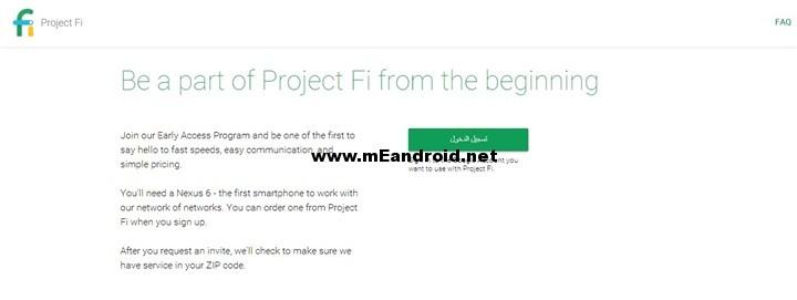 حصري تفعيل Project Fi علي جميع اجهزه الاندرويد