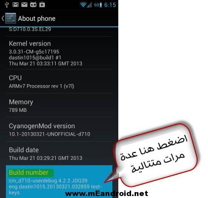 developermode طريقه تفعيل خاصيه USB Debugging لجميع هواتف الاندرويد