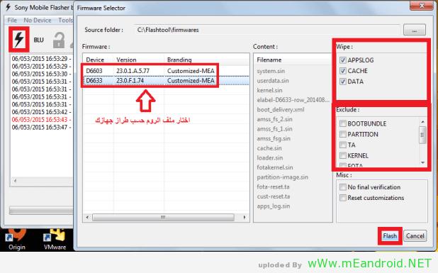 1 استرجاع DRM Keys لهاتف XPERIA Z3 بعد فتح Bootloader