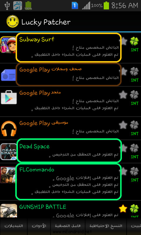 Mobogenie 20150125 085633 تحميل وشرح Lucky Patcher v5.9.6