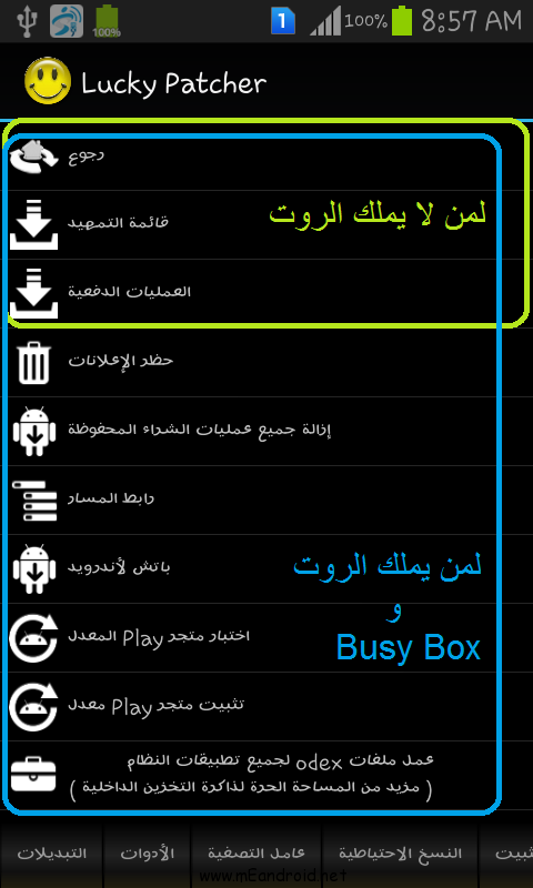 Mobogenie 20150125 085731 تحميل وشرح Lucky Patcher v5.9.6