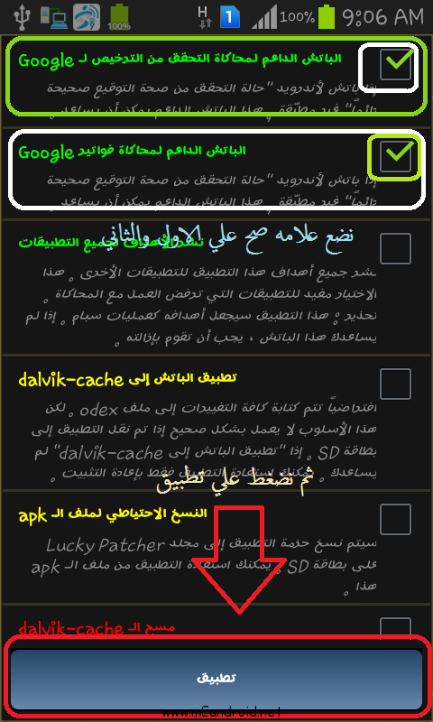 Mobogenie 20150125 090643 تحميل وشرح Lucky Patcher v5.9.6