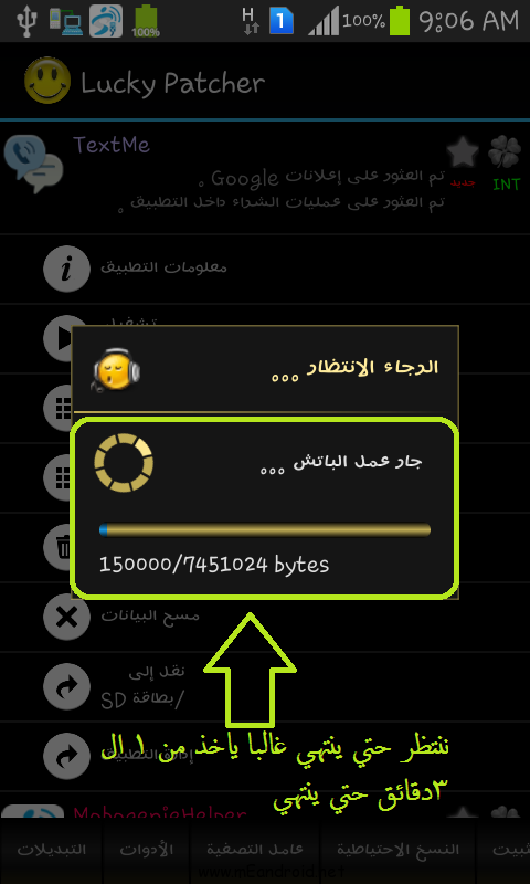Mobogenie 20150125 090656 تحميل وشرح Lucky Patcher v5.9.6