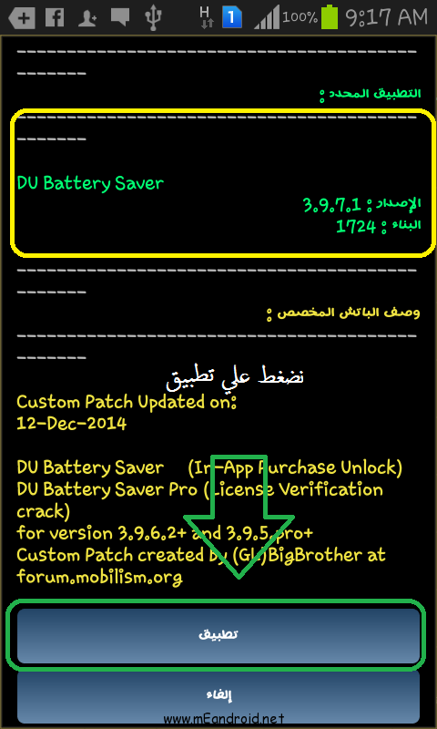 Mobogenie 20150125 091703 تحميل وشرح Lucky Patcher v5.9.6