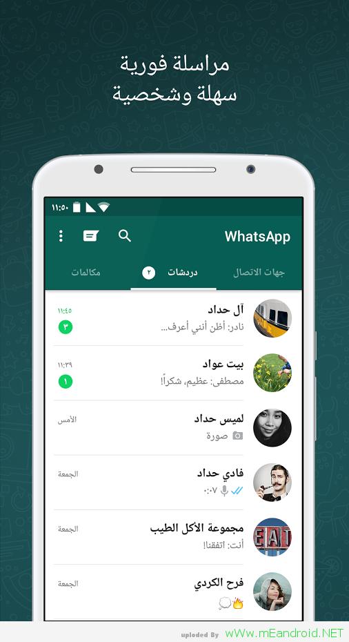 تحميل تطبيق واتساب WhatsApp Messenger 2.12.500 اخر اصدار
