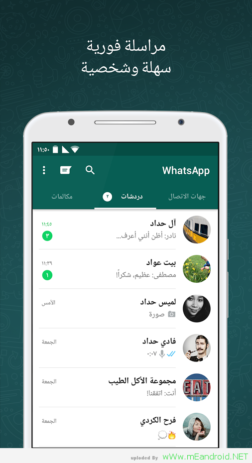 7ObAri اخر اصدار من تطبيق واتساب WhatsApp Messenger 2.12.483