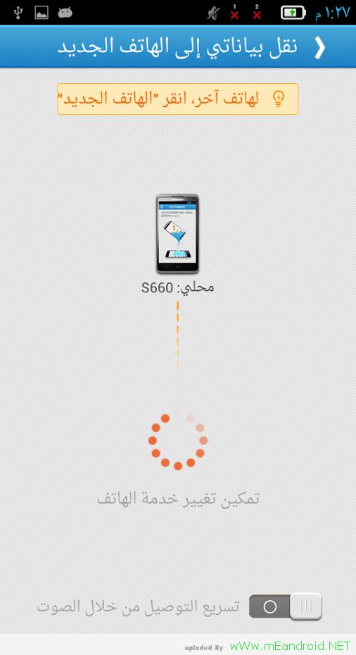 تطبيق ارسال الملفات الاول عالميا SHARE it File Transfer 3.5.53