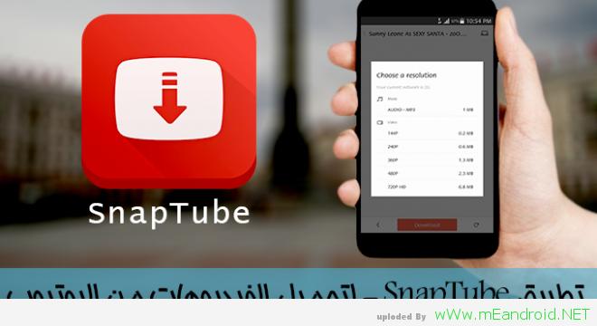 تحميل تطبيق سناب تيوب SnapTube 4.0.0.8235