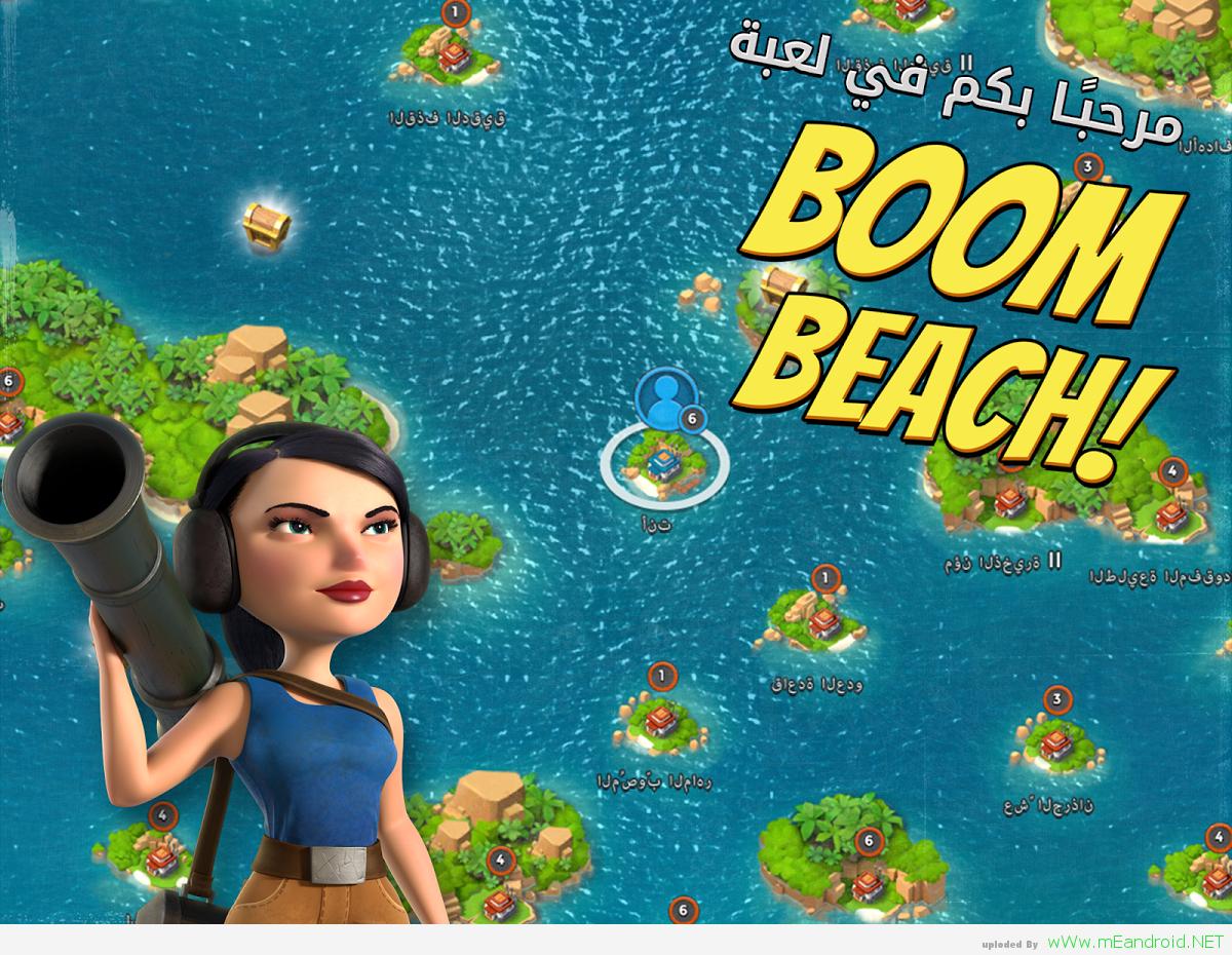 تحميل لعبه بوم بيتش Boom Beach 25.176 اخر اصدار
