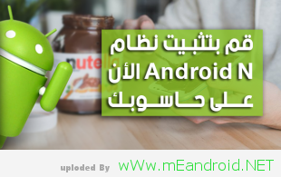 AndroidPIT-Android-N-Nutella-5-w782 (1)