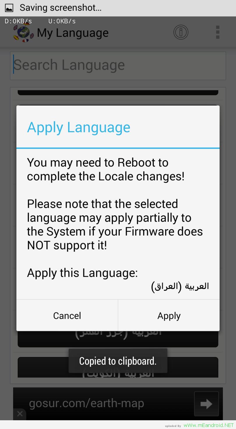 wpid screenshot 2014 10 05 14 59 10 اضافه اللغه العربيه لاي روم او تحديث للاندرويد