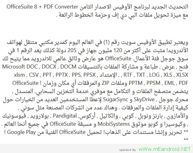 تحميل تطبيق اوفيس لجميع اجهزه الاندرويد OfficeSuite 8.6.5044