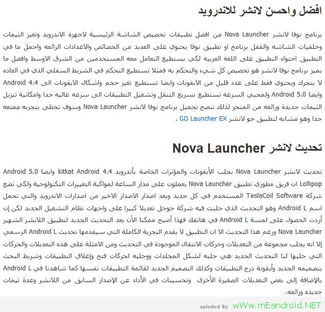تحميل نوفا لانشر Nova Launcher 4.3-beta7