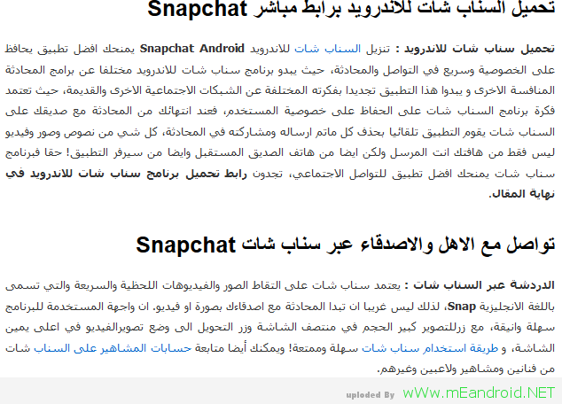 1 شرح و تحميل سناب شات Snapchat 9.27.6.0 Beta