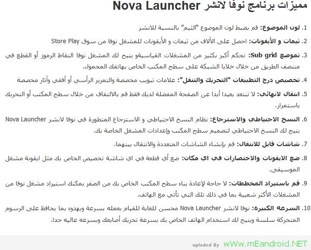 2 2 تحميل نوفا لانشر Nova Launcher 4.3 beta7