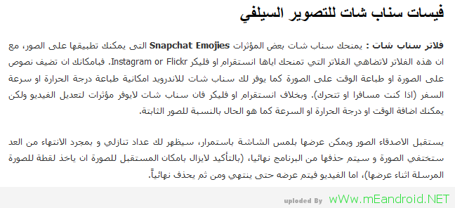3 شرح و تحميل سناب شات Snapchat 9.27.6.0 Beta