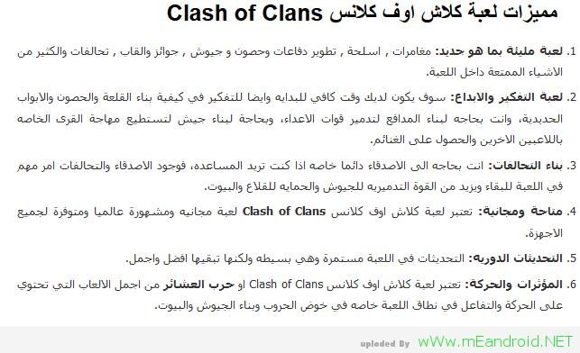 تحميل لعبه كلاش اوف كلانس Clash of Clans 8.212.12 باخر اصدار