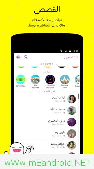 تحميل تطبيق سناب شات Snapchat 9.27.3.0