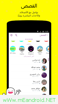 EsDDL0 تحميل تطبيق سناب شات Snapchat 9.27.3.0