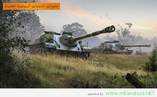 f677fo تحميل لعبه حرب الدبابات للاندرويد World of Tanks Blitz 2.8.0.252