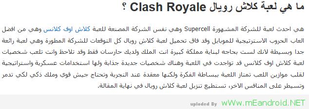 7 تحميل اخر اصدار من لعبه كلاش رويال Clash Royale 1.3.2