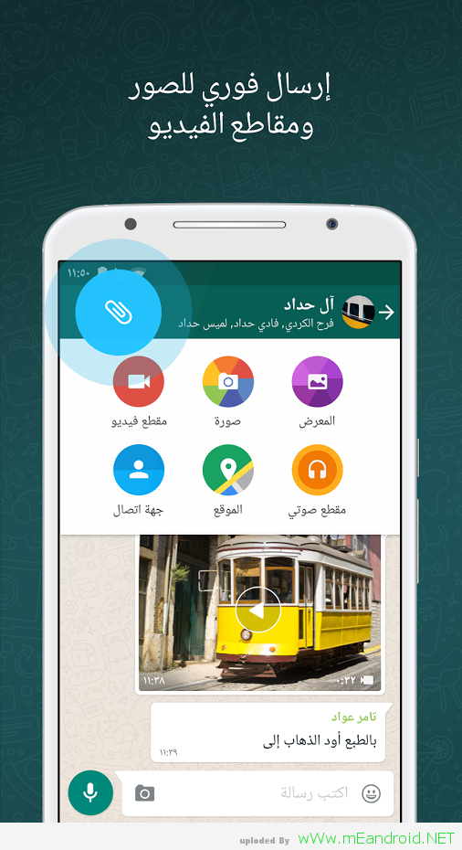 cuakr8 تحميل احدث اصدار من تطبيق واتساب WhatsApp Messenger 2.16.57