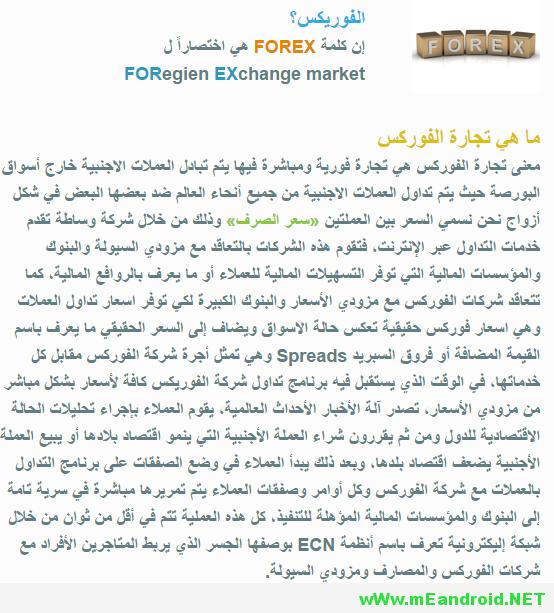 1 1 الدرس الاول ماهو الفوركس فوركس اندرويد الشرق الاوسط