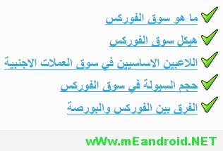1 الدرس الاول ماهو الفوركس فوركس اندرويد الشرق الاوسط