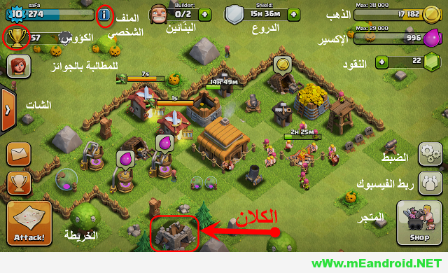 reviwe2 شرح لعبه كلاش اوف كلانس Clash of Clans APK 2017