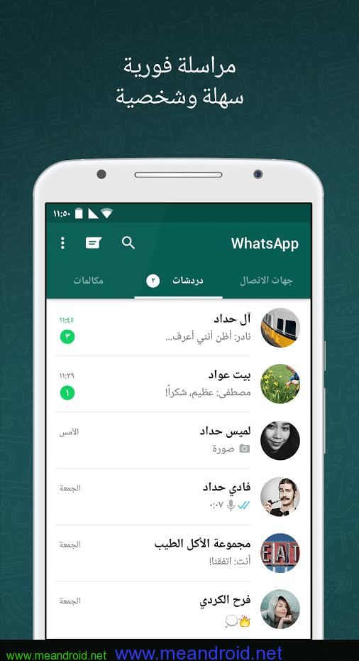 تحميل تطبيق واتس اب WhatsApp Messenger 2.12.505 اخر اصدار
