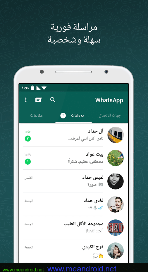 تحميل اخر اصدار من واتس اب ماسنجر WhatsApp Messenger 2.12.536