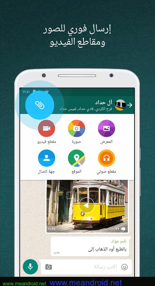 تحميل احدث اصدار من تطبيق واتساب WhatsApp Messenger 2.16.57