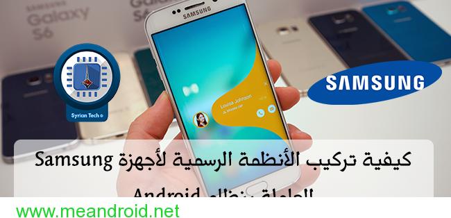 11 شرح تثبيت اندرويد نوجا 7.0 الرسمي العربي لسامسونج جلاكسي نوت 5