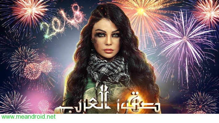 تحميل لعبه INVASION: صقور العرب APK للاندرويد روابط مباشرة