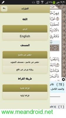 تحميل تطبيق Ayat - Al QuranV 2.8.1 APK برابط مباشر