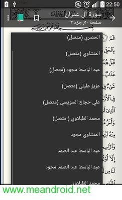 تحميل تطبيق Read Listen Quran Coran Koran Mp3 Free قرآن كريم APK برابط مباشر