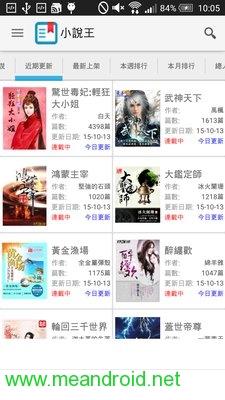 screen 0 12 تحميل تطبيق NovelKing Chinese Novel Reader  برابط مباشر