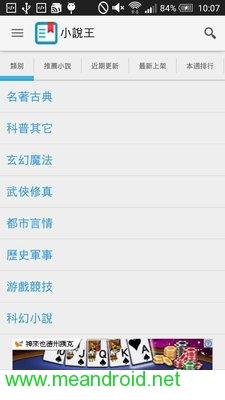 screen 1 13 تحميل تطبيق NovelKing Chinese Novel Reader  برابط مباشر