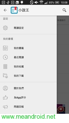 screen 2 12 تحميل تطبيق NovelKing Chinese Novel Reader  برابط مباشر