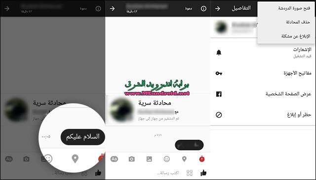 Screenshot D9A2D9A0D9A1D9A6 D9A0D9A9 D9A2D9A5 D9A1D9A9 D9A5D9A1 D9A3D9A7 تحميل تطبيق فيس بوك ماسنجر Facebook Messenger APK