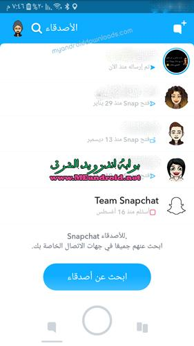 Snapchat update android تحميل تطبيق سناب شات للاندرويد Snapchat APK 2018