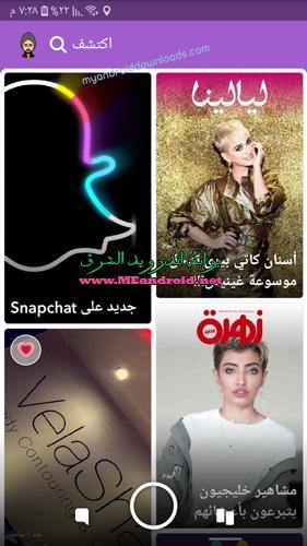 Snapchat update for android تحميل تطبيق سناب شات للاندرويد Snapchat APK 2018