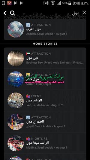 snap update stories search 2 تحميل تطبيق سناب شات للاندرويد Snapchat APK 2018
